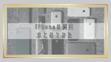 iPhoneの歴史をまとめてみた