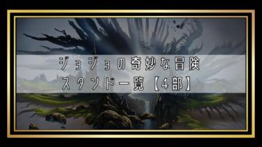 【まとめ】ジョジョの奇妙な冒険のスタンド一覧【4部】