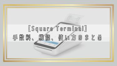Square Terminalで簡単モバイル決済!手数料、機能、使い方のまとめ
