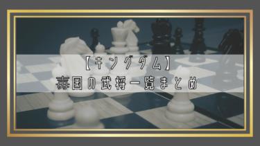 【キングダム】毐国の武将一覧まとめ